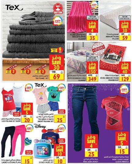 تخفيضات Carrefour في رمضان ملابس